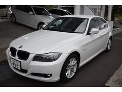 BMW320i エクセレンス ワンオーナ 専門店自社工場整備保証付