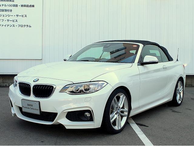 BMW 220iカブリオレ Mスポーツ18AWPサポート黒革