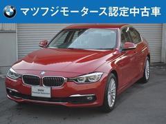 BMW330eラグジュアリー 元デモカー