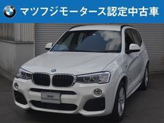 BMW X3xDrive 20d Mスポーツ 4WD 禁煙車