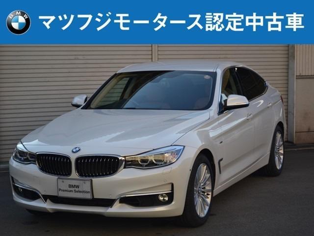 BMW 320iグランツーリスモ ラグジュアリー 純正レザー
