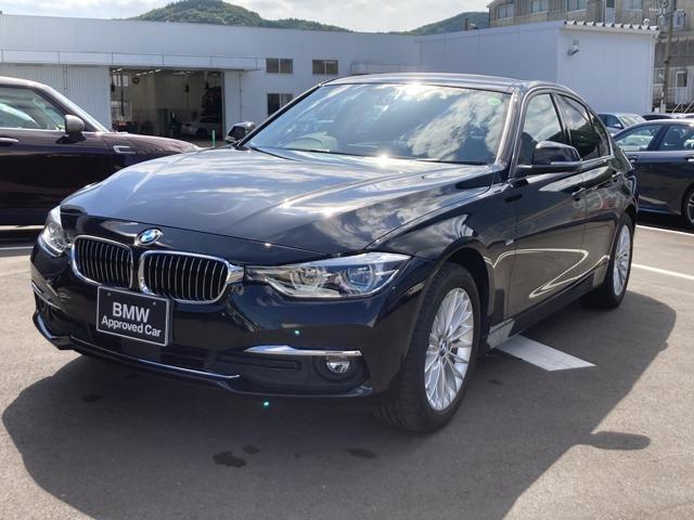 BMW 3シリーズ 320iラグジュアリー ワンオーナー 禁煙車