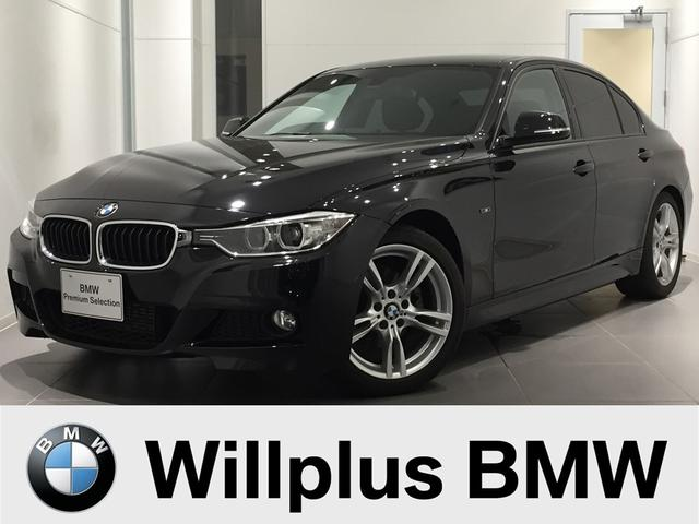 BMW 320dブルーパフォーマンス Mスポーツ ワンオーナー