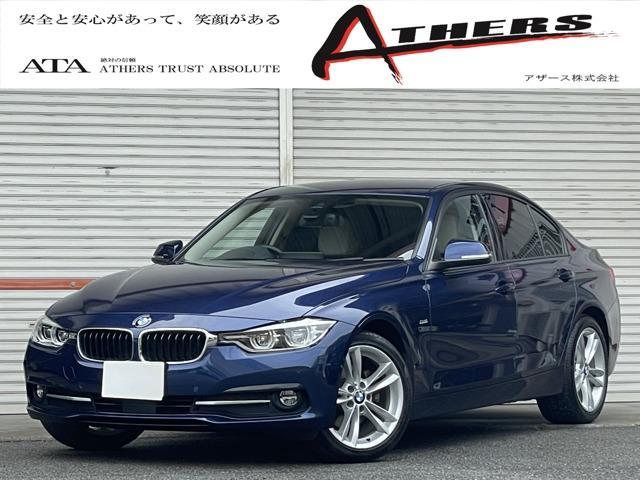 BMW 3シリーズ 320i スポーツ 後期LCI ベージュ革(オイスター) アドバンスドセーフティ ヘッドアップディスプレイ 衝突軽減ブレーキ 全方位カメラ レーンアシスト アダプティブクルーズコントロール LEDヘッドライト