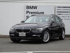 BMW320iツーリング ラグジュアリー ブラックレザー デモカー