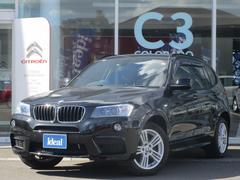 BMW X3xDrive 20d ブルーPM Mスポーツ 半革シート