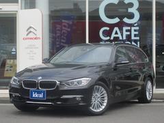 BMW320i xDriveツーリング ラグジュアリー 黒革 ナビ
