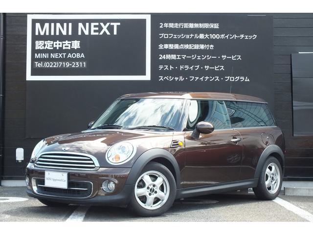 MINI クーパー クラブマン 正規ディーラー認定中古車