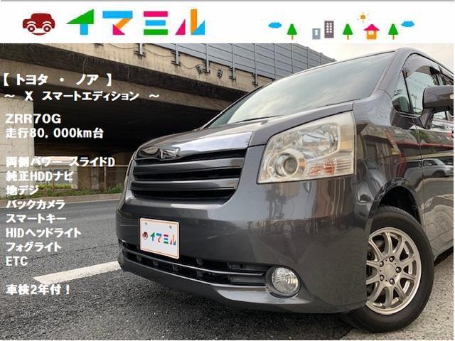 トヨタ X 両側パワースライドドア/純正HDDナビ・ワンセグTV/バックカメラ/スマートキー・プッシュスタート/ETC/ミラーウィンカー/HIDヘッドライト/フォグ/オートライト/ステアリングスイッチ