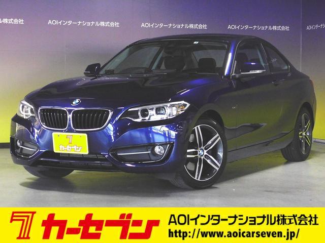 BMW 220iクーペ スポーツ HDDナビ クルコン F/Rソナー