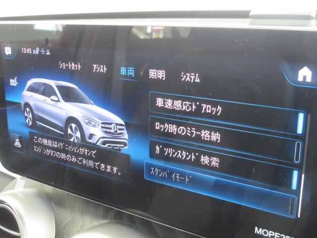 GLC220d 4マチック AMGライン パノラミックスライディングルーフ レーダーセーフティパッケージ AMGライン(マルチビームLEDヘッドライト アダプティブハイビームアシスト+ LEDコーナリングライト エアーサスペンション)(55枚目)