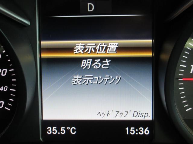 GLC220d 4マチックスポーツ 前後ドラレコ レーダーセーフティP シートヒーター(フロント・リア) アクティブパーキングアシス(縦列・並列駐車) ヘッドアップディスプレイ フットトランクオープナー 19AW(53枚目)