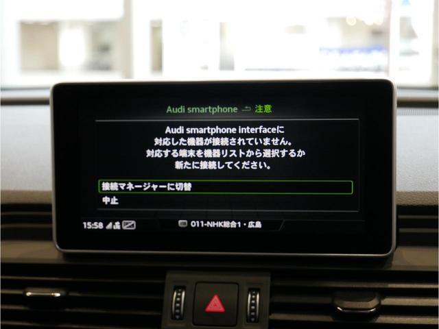 アウディスマートフォンインタフェース。スマートフォンを直接車両に接続することが可能です