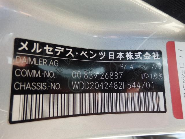 C200CGIブルーエフィシェンシWアバンG(13枚目)