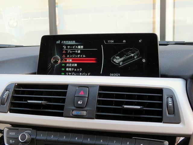 320d 後期 LEDライト 16AW PDC スマートキー 純正ナビ Bカメラ 純正ETC アクティブクルーズコントロール レーンディパーチャーウォーニング 認定中古車(17枚目)