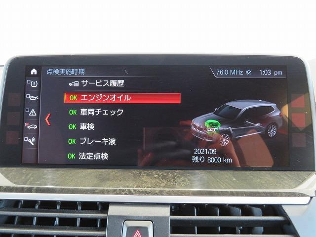 xDrive 20i Mスポーツ HiLine LEDヘッドライト 19AW PDC オーオトランク コンフォートアクセス  純正ナビ iDriveナビ トップ リアビューカメラ HUD Aクルコン レーンチェンジ 認定中古車(10枚目)