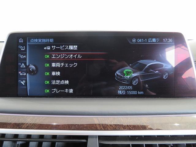 750i Excellence エクセレンス B&Wダイヤモンドサラウンドサウンドシステム ベージュレザー 20AW PDC ソフトクローズドア フルセグヘッドアップディスプレイ アクティブクルーズコントロール 認定中古車(11枚目)