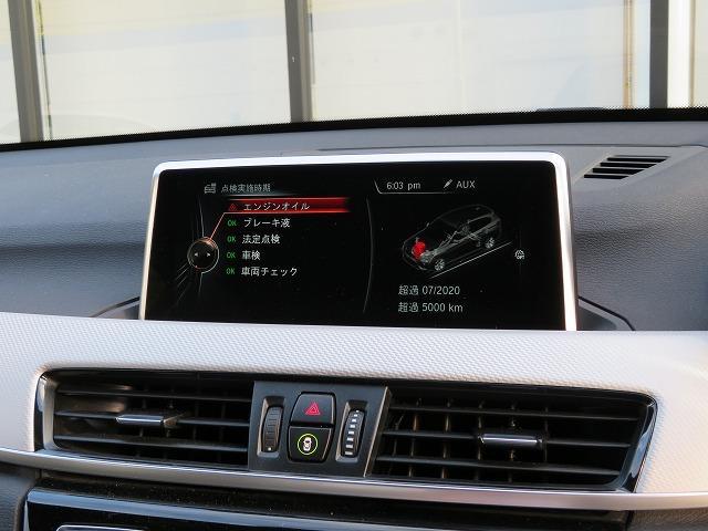 sDrive 18i Mスポーツ コンフォートPKG LEDヘッドライト 18AW PDC オートトランク コンフォートアクセス 純正ナビ iDriveナビ リアビューカメラ 純正ETC レーン ディパーチャーウォーニング 認定中古車(11枚目)