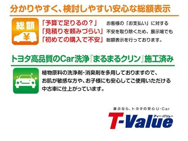 支払総額×まるまるクリン!が長野トヨタの強み!是非お問い合わせください!フリーダイヤル0066-9700-6193まで!