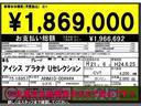 Gi プレミアムP 4WD衝突被害軽減B 踏み間違加速抑制付(21枚目)