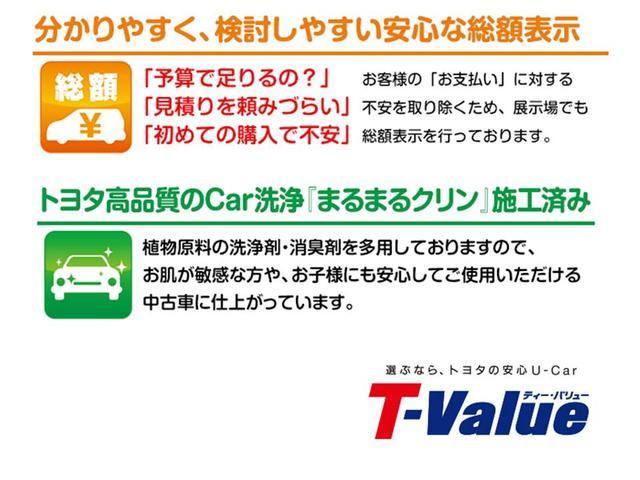 支払総額×まるまるクリン!が長野トヨタの強み!是非お問い合わせください!