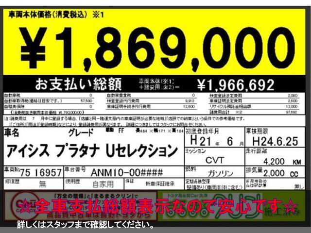 「トヨタ」「シエンタ」「ミニバン・ワンボックス」「長野県」の中古車21
