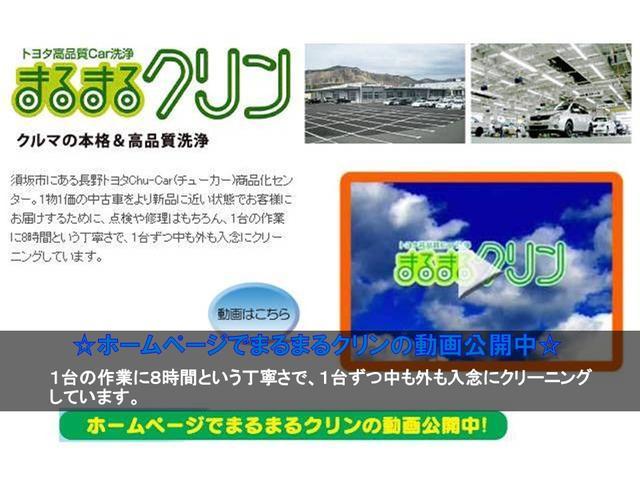 長野トヨタホームページにてまるまるクリン動画を公開中!