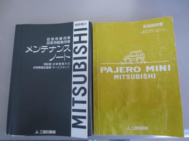 「三菱」「パジェロミニ」「コンパクトカー」「長野県」の中古車14