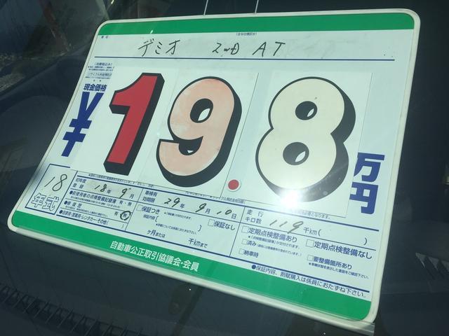 マツダ デミオ カジュアル 2WD オートマ 1オーナー