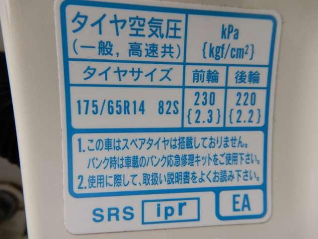 13G・スマートセレクション ナビ スマートキー(19枚目)