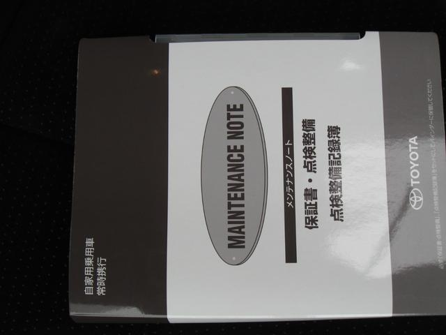 メンテナンスノート・保証書