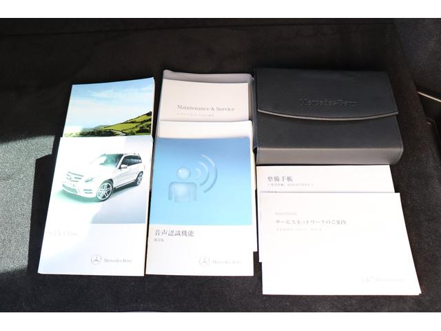 GLK350 4マチック ブルーエフィシェンシー 純正ナビ フルセグTV Bluetooth接続 バックカメラ メモリー付パワーシート ETC パドルシフト 純正17インチアルミホイール 取扱説明書 メンテナンスノート スペアキー(60枚目)
