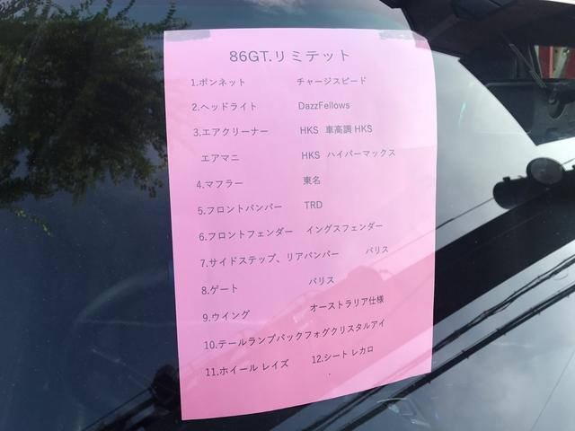 「トヨタ」「86」「クーペ」「山梨県」の中古車77