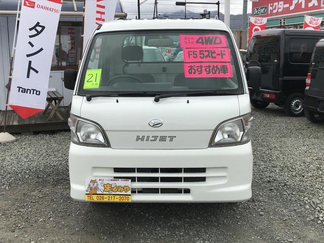 エアコン・パワステ スペシャル 4WD 5速マニュアル(3枚目)