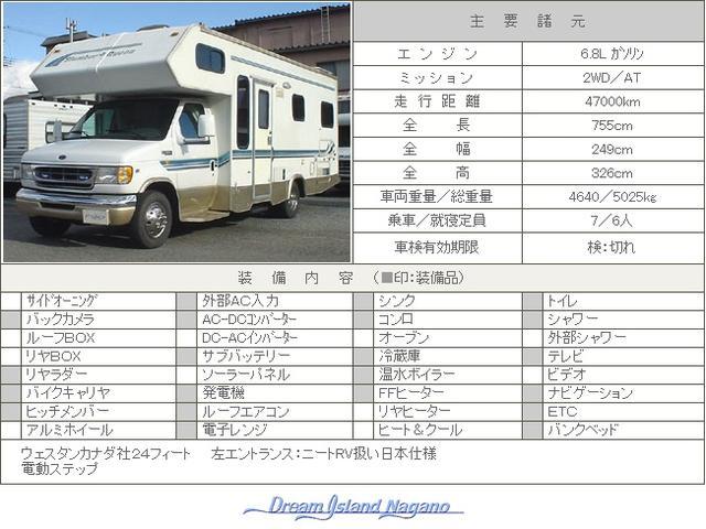 「フォード」「フォード E-350」「ミニバン・ワンボックス」「長野県」の中古車3