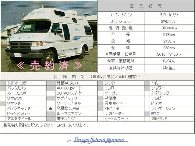 「ダッジ」「ダッジ バン」「ミニバン・ワンボックス」「長野県」の中古車3