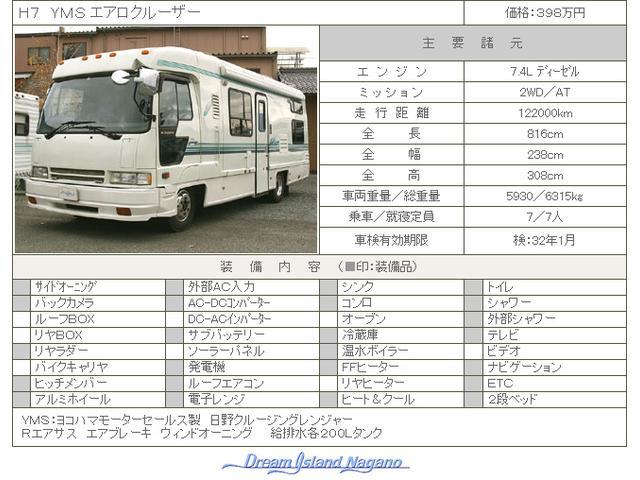 「その他」「レンジャー」「トラック」「長野県」の中古車23