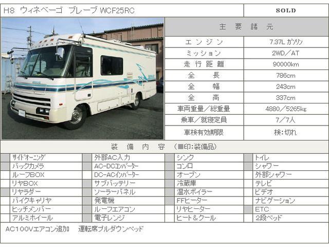 「その他」「ウィネベーゴ」「その他」「長野県」の中古車2