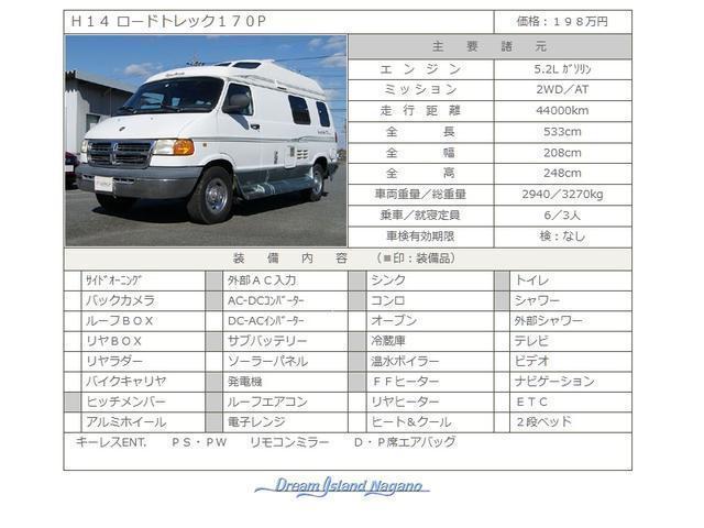 「ダッジ」「ダッジバン」「ミニバン・ワンボックス」「長野県」の中古車2