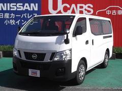 NV350キャラバンバン 1.2t DX 低床 ロング 【6人乗り】【自動ブレーキ】(日産)