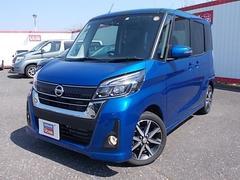 デイズルークスハイウェイスター X Gパッケージ【試乗車】
