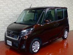 デイズルークスハイウェイスターX ターボ 試乗車【特別低金利!4.9%!】