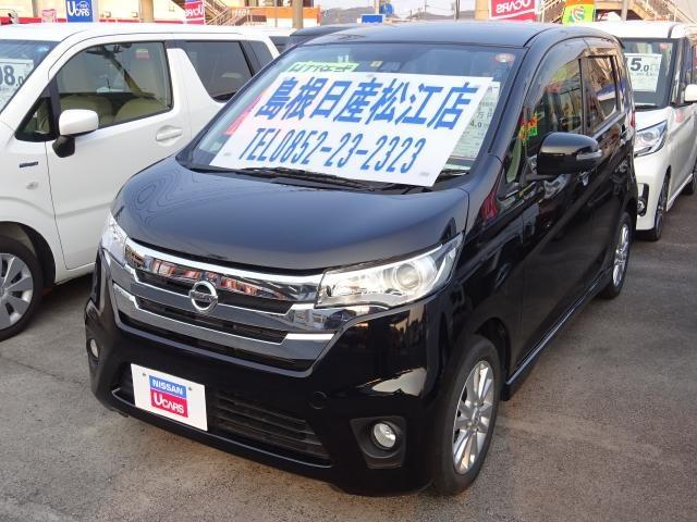 「日産」「デイズ」「コンパクトカー」「島根県」の中古車