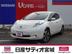 リーフ◆G (30kwh) 4年間充電代サポート対象車◆