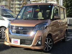 デイズルークスハイウェイスターX Vセレクション 当社試乗展示車アップ
