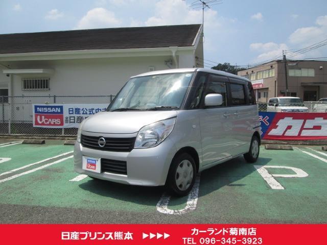 「日産」「ルークス」「コンパクトカー」「熊本県」の中古車