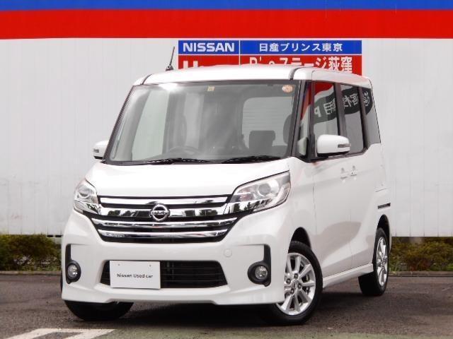 「日産」「デイズルークス」「コンパクトカー」「東京都」の中古車