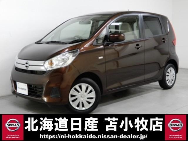 「日産」「デイズ」「コンパクトカー」「北海道」の中古車