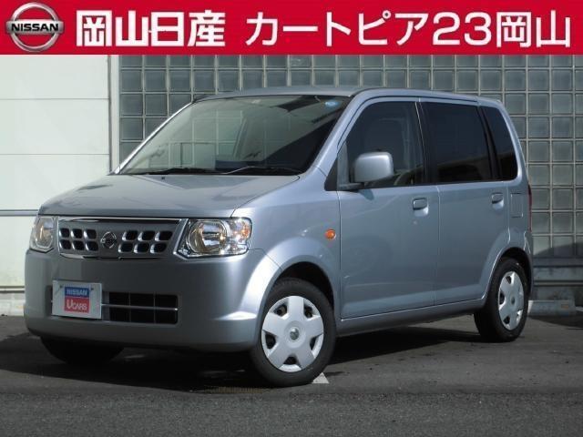 日産 オッティ S アウトレット車 (車検整備付)