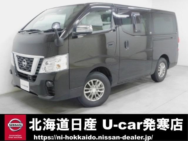 「日産」「NV350キャラバン」「その他」「北海道」の中古車